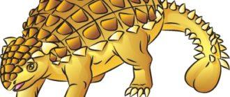 Как нарисовать динозавра Анкилозавр